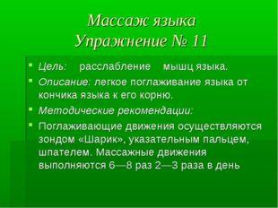 Массаж языка Упражнение № 11 Цель: расслабление мышц языка. Описание: легкое