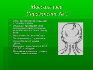 Массаж шеи Упражнение № 1 Цель: расслабление мышц шеи и плечевого пояса. Опис
