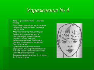 Упражнение № 4 Цель: расслабление лобных мышц. Описание: выполняется точечная