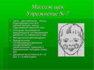 Массаж щек Упражнение № 7 Цель: расслабление мышц, поднимающих угол рта, щечн