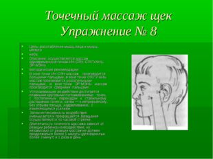 Точечный массаж щек Упражнение № 8 Цель: расслабление мышц лица и мышц мягког