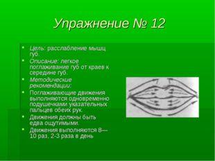 Упражнение № 12 Цель: расслабление мышц губ. Описание: легкое поглаживание гу