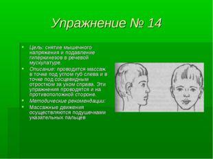 Упражнение № 14 Цель: снятие мышечного напряжения и подавление гиперкинезов в