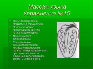 Массаж языка Упражнение №15 Цель: расслабление продольных мышц языка. Описани