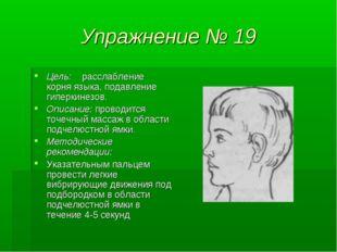 Упражнение № 19 Цель: расслабление корня языка, подавление гиперкинезов. Опис