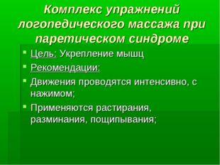Комплекс упражнений логопедического массажа при паретическом синдроме Цель: У