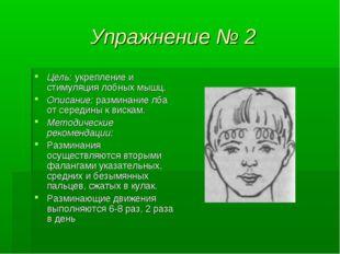 Упражнение № 2 Цель: укрепление и стимуляция лобных мышц. Описание: разминани