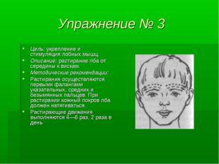 Упражнение № 3 Цель: укрепление и стимуляция лобных мышц. Описание: растирани