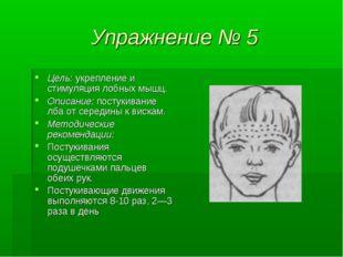 Упражнение № 5 Цель: укрепление и стимуляция лобных мышц. Описание: постукива