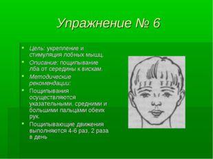 Упражнение № 6 Цель: укрепление и стимуляция лобных мышц. Описание: пощипыван