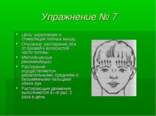 Упражнение № 7 Цель: укрепление и стимуляция лобных мышц. Описание: растирани