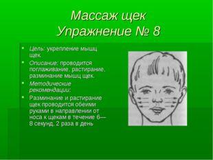 Массаж щек Упражнение № 8 Цель: укрепление мышц щек. Описание: проводится пог