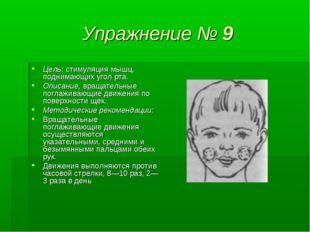Упражнение № 9 Цель: стимуляция мышц, поднимающих угол рта. Описание, вращате