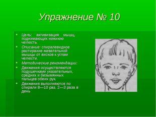 Упражнение № 10 Цель: активизация мышц, поднимающих нижнюю челюсть. Описание:
