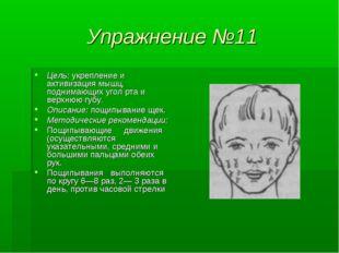 Упражнение №11 Цель: укрепление и активизация мышц, поднимающих угол рта и ве