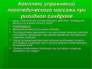 Комплекс упражнений логопедического массажа при ригидном синдроме Цель: Обесп