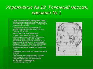 Упражнение № 12. Точечный массаж, вариант № 1. Цель: активизация и укрепление