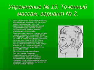 Упражнение № 13. Точенный массаж, вариант № 2. Цель: укрепление и активизация