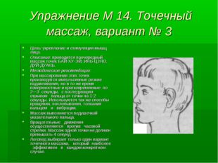 Упражнение М 14. Точечный массаж, вариант № 3 Цель: укрепление и стимуляция м