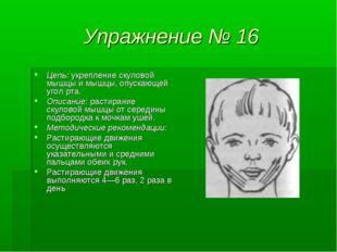 Упражнение № 16 Цепь: укрепление скуловой мышцы и мышцы, опускающей угол рта.