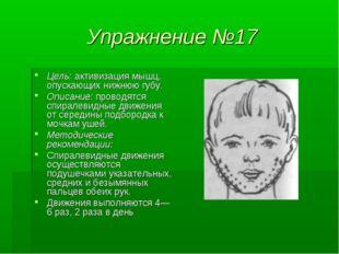 Упражнение №17 Цель: активизация мышц, опускающих нижнюю губу. Описание: пров