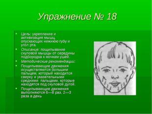 Упражнение № 18 Цель: укрепление и активизация мышц, опускающих нижнюю губу и