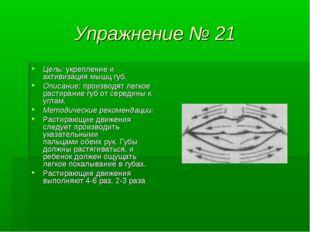 Упражнение № 21 Цель: укрепление и активизация мышц губ. Описание: производят