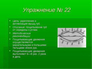 Упражнение № 22 Цель: укрепление и активизация мышц губ. Описание: пощипывани