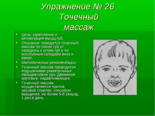 Упражнение № 26 Точечный массаж Цель: укрепление и активизация мышц губ. Опис
