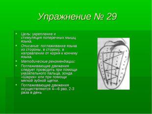 Упражнение № 29 Цель: укрепление и стимуляция поперечных мышц языка. Описание