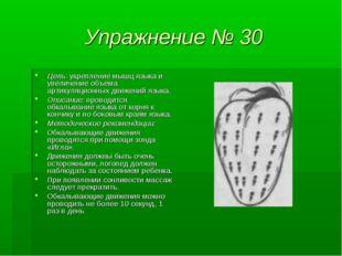 Упражнение № 30 Цель: укрепление мышц языка и увеличение объема артикуляционн