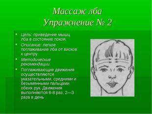 Массаж лба Упражнение № 2 Цель: приведение мышц лба в состояние покоя. Описан