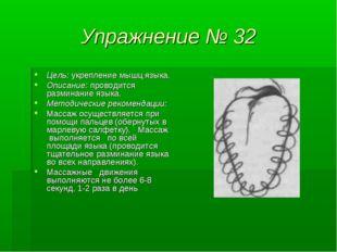 Упражнение № 32 Цель: укрепление мышц языка. Описание: проводится разминание
