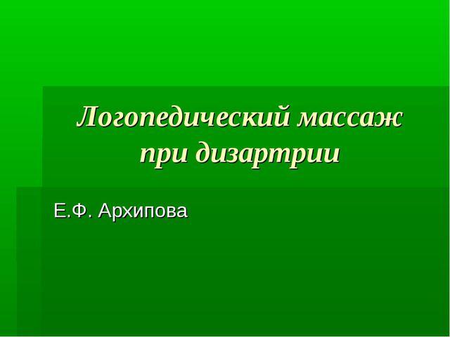 Логопедический массаж при дизартрии Е.Ф. Архипова