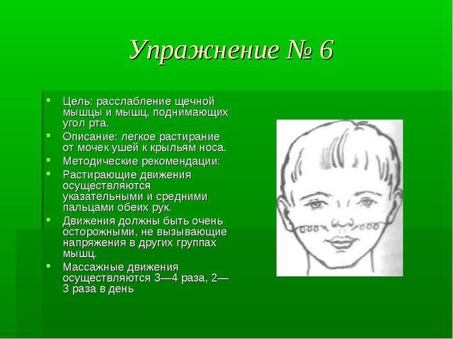 Упражнение № 6 Цель: расслабление щечной мышцы и мышц, поднимающих угол рта....