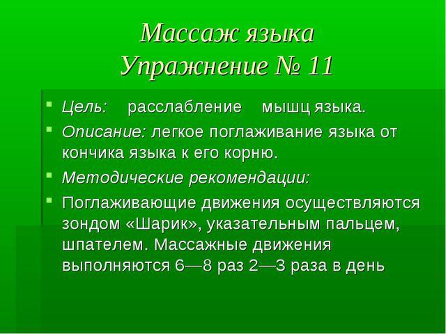 Массаж языка Упражнение № 11 Цель: расслабление мышц языка. Описание: легкое...