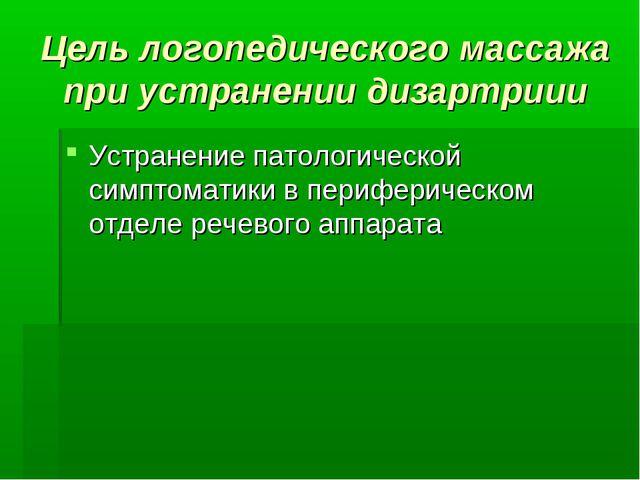 Цель логопедического массажа при устранении дизартриии Устранение патологичес...