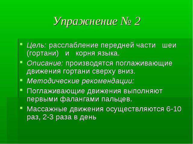 Упражнение № 2 Цель: расслабление передней части шеи (гортани) и корня языка....