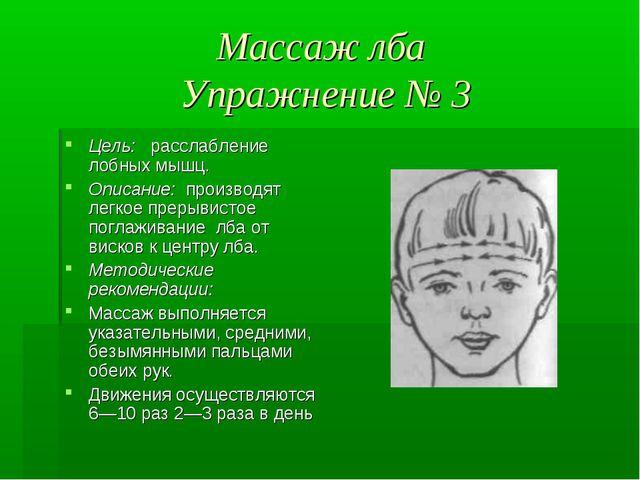 Массаж лба Упражнение № 3 Цель: расслабление лобных мышц. Описание: производя...