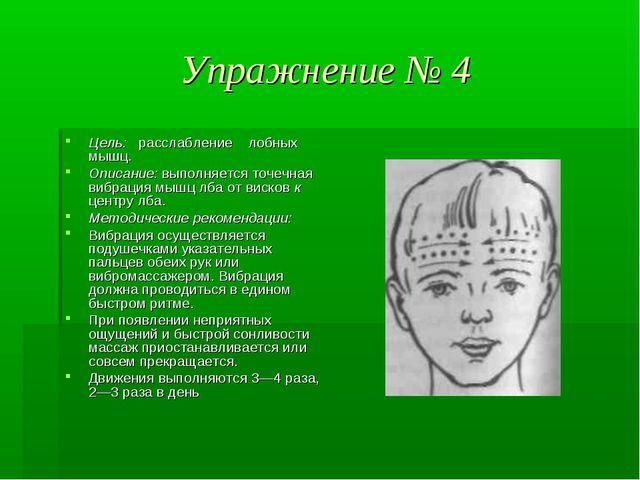 Упражнение № 4 Цель: расслабление лобных мышц. Описание: выполняется точечная...