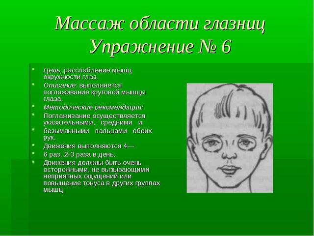 Массаж области глазниц Упражнение № 6 Цель: расслабление мышц окружности глаз...