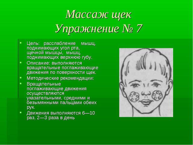 Массаж щек Упражнение № 7 Цель: расслабление мышц, поднимающих угол рта, щечн...