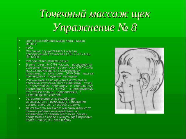 Точечный массаж щек Упражнение № 8 Цель: расслабление мышц лица и мышц мягког...