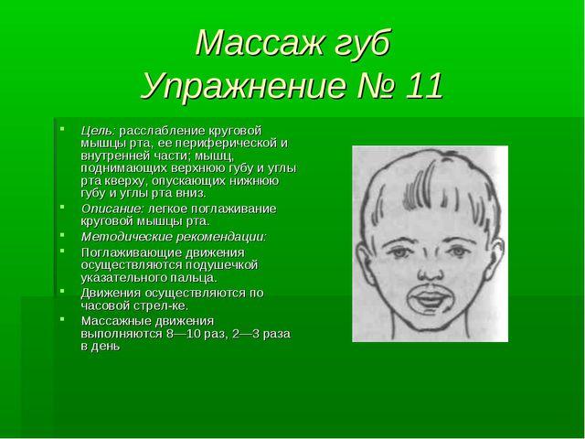 Массаж губ Упражнение № 11 Цель: расслабление круговой мышцы рта, ее перифери...