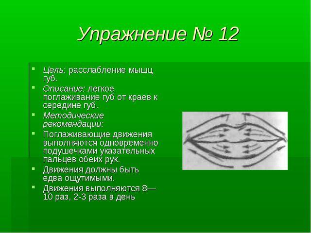 Упражнение № 12 Цель: расслабление мышц губ. Описание: легкое поглаживание гу...