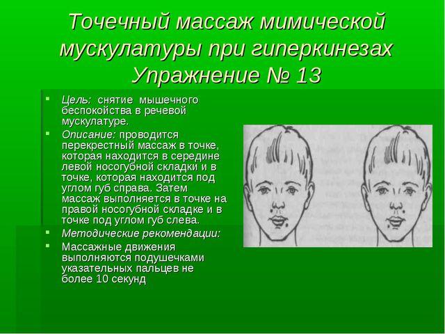Точечный массаж мимической мускулатуры при гиперкинезах Упражнение № 13 Цель:...