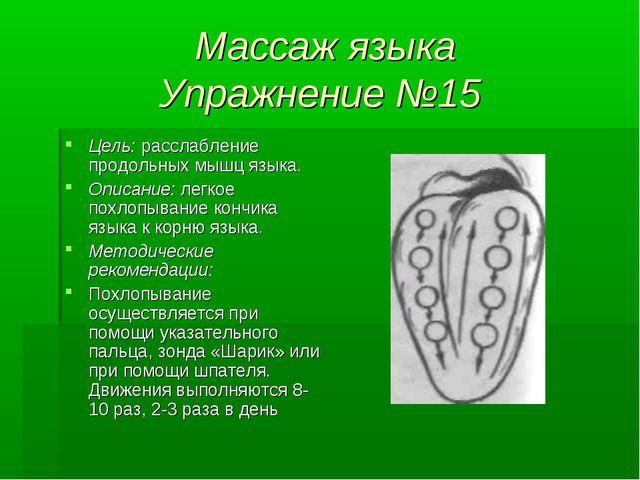Массаж языка Упражнение №15 Цель: расслабление продольных мышц языка. Описани...