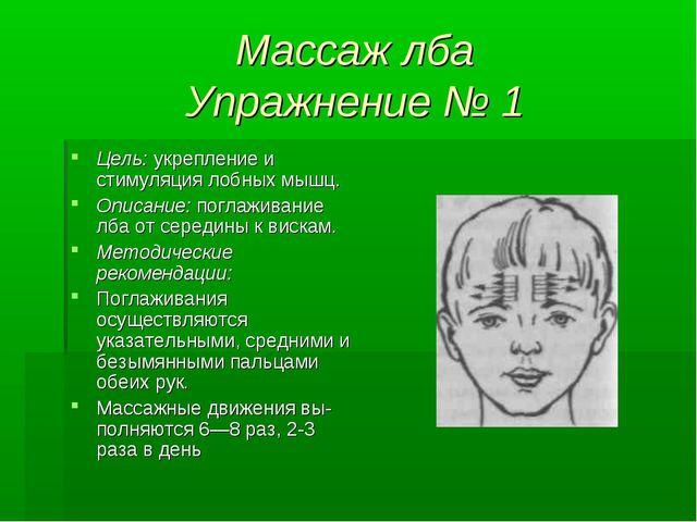 Массаж лба Упражнение № 1 Цель: укрепление и стимуляция лобных мышц. Описание...