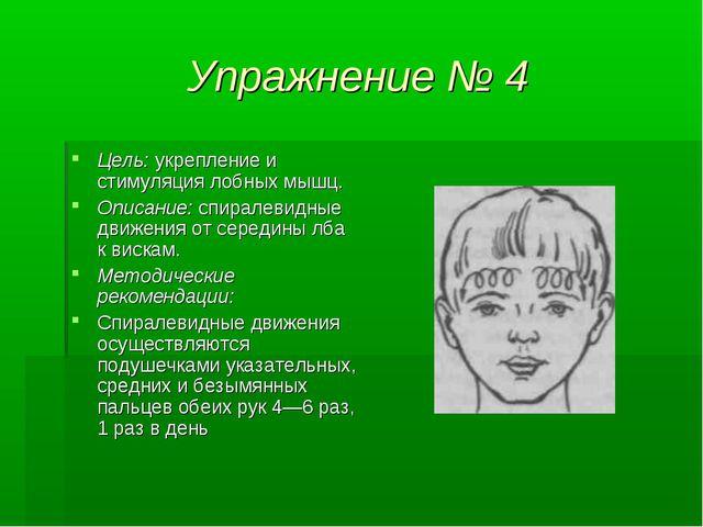 Упражнение № 4 Цель: укрепление и стимуляция лобных мышц. Описание: спиралеви...