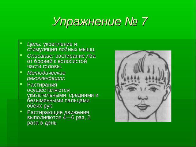 Упражнение № 7 Цель: укрепление и стимуляция лобных мышц. Описание: растирани...